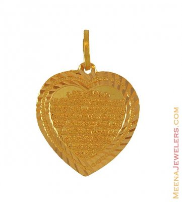 Ayat Gold Pendant (Heart shaped) ( Allah, Ali and Ayat Pendants )