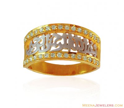Bismillah 22K Gold Ring ( Religious Rings )